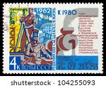 USSR - CIRCA 1962: A stamp printed in the USSR, showsa men work in the factory, circa 1962 - stock photo