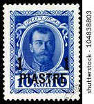 """USSR - CIRCA 1913: stamp printed in USSR (Russia) shows portrait of Nicholas II without inscription, from the series """"House of Romanov, 300th anniversary"""",  circa 1913 - stock photo"""