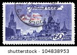 USSR - CIRCA 1947: A stamp printed in USSR shows Red Square, circa 1947. - stock photo