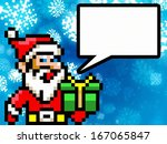 pixel style santa with dialog comic speech cloud - place for your text  - stock photo