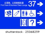Signs at the airport in chinese and english.Indicating how to reach the money exchange desk,the bathrooms for handicapped, the gates and bussines and first class lounges - stock photo