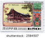 Vintage World Postage Stamp Ephemera korea (editorial) - stock photo