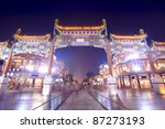 beijing decorated archway at night,traditional commercial street - stock photo