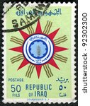 IRAQ - CIRCA 1959: A stamp printed in Iraq shows State Emblem of Republic of Iraq, circa 1959 - stock photo