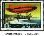 MONGOLIA - CIRCA 1977: A stamp printed in Mongolia shows dirigible North, Russian heavy duty cargo, Dirigibles, series, circa 1977 - stock photo