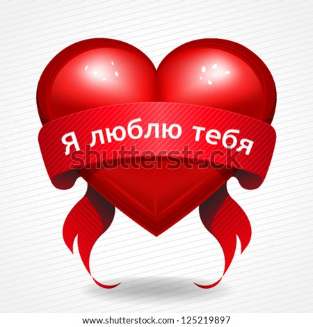 heart shape with red ribbon