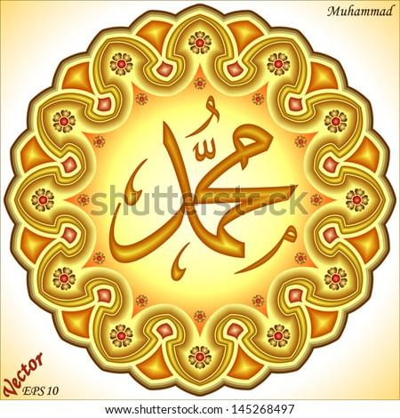 prophet muhammad al  mustafa