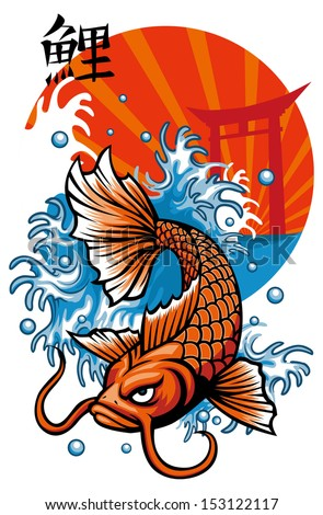 japan koi fish with kanji word