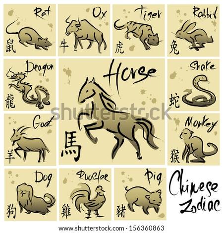 Ancient Chinese Animal Symbols