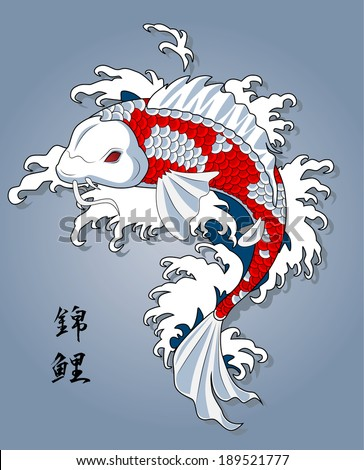 Japanese Koi Fish Free Vector Download 1489 Free Vector For