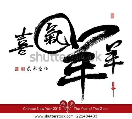 vector goat calligraphy