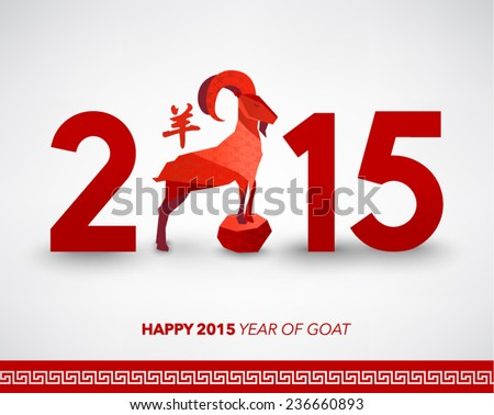 chinese new year free vector download 5267 free vector for commercial use format ai eps cdr svg vector illustration graphic art design - Happy Chinese New Year In Chinese
