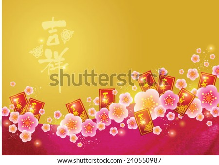 chinese new year plum blossom