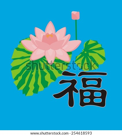 lotus and chinese character