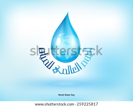 water droplet and arabic text
