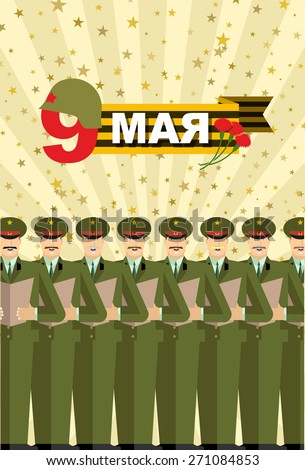 9 may victory day soldiers