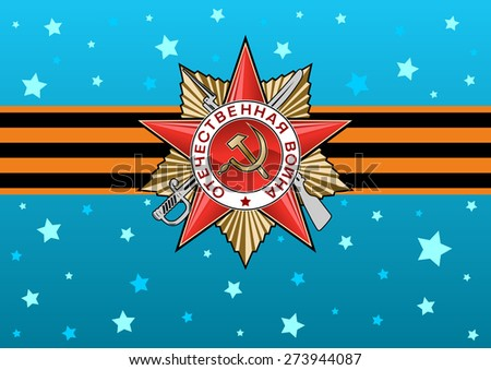 order of the patriotic war and