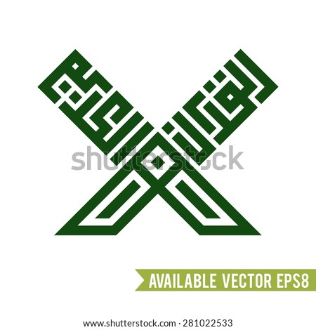Quran logo design free vector download (67,755 Free vector) for ...