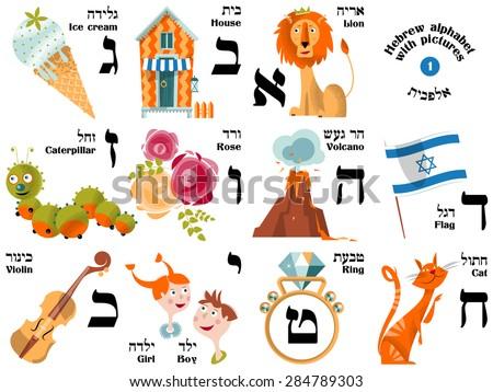 hebrew alphabet with pictures