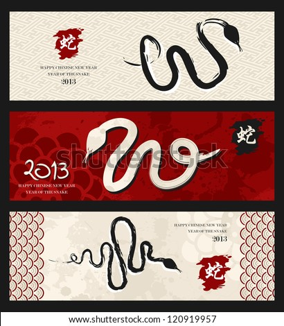 2013 Chinese New Year of the Snake brush style illustration banners set. - stock photo