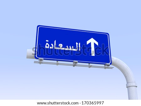 3D Blue street sign with happiness word translated in arabic written on it with blue sky on the background - stock photo