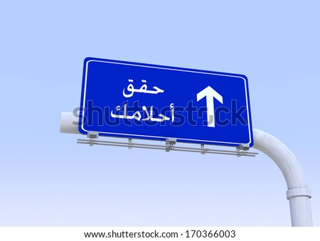 3D Blue street sign with make your dreams come true word translated in arabic written on it with blue sky on the background - stock photo
