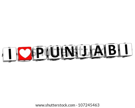 3D I Love Punjabi Button Click Here Block Text over white background - stock photo