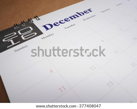 2016 December on calendar page, desk calendar - stock photo