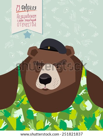 """23 February. Bear with Cap. The vintage backgrounds. text in Russian: """"23 February. Congratulations To. Day of defenders of the fatherland """". Postcard, poster for the holiday. - stock photo"""