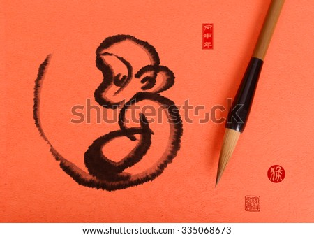 2016 is year of the monkey,Chinese calligraphy hou. translation: monkey - stock photo