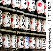 Japanese paper lanterns - stock photo