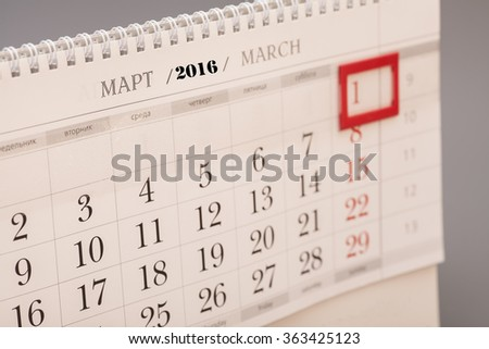 2016 March.Calendar page with marked date of 1st of March - stock photo