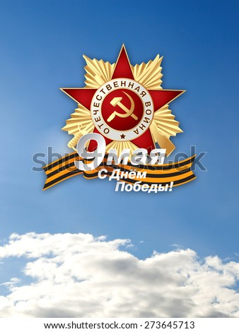 9 may victory day. Patriotic War. 9 may. Happy victory day! - stock photo