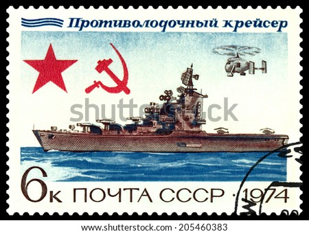 USSR- CIRCA 1974: a stamp printed by USSR, shows  soviet ships Antisubmarine Destroyer and Helicoipter, circa1974 - stock photo