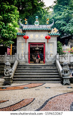 A-Ma Temple, situated on the southwest tip of the Macau Peninsula, is one of the oldest and most famous Taoist temples in Macau - stock photo
