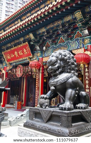 A Statue of chinese imperial Lion in front of Wong Tai Sin temple, Hong Kong - stock photo