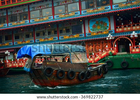 ABERDEEN - JANUARY 18 : Sampans on 18 January 2016 at Aberdeen, Hongkong. Sampans are the traditional transport of people living in Aberdeen floating village. - stock photo