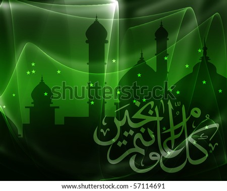 abstract background with holly islamic word - stock photo