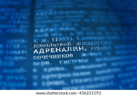 Adrenaline Definition Word Text in Dictionary Page. Shallow depth of field. Russian language. Blue and white image - stock photo