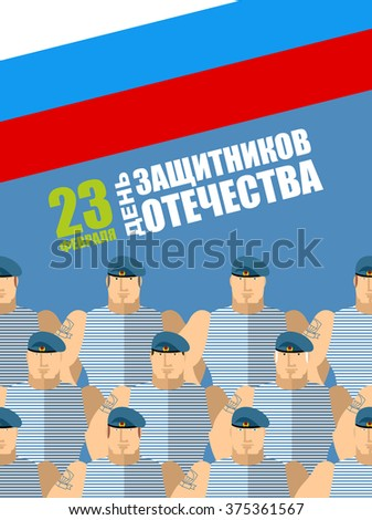 Airborne assault troops. 23 February. Rota soldiers in blue berets. Patriotic illustration for national holiday Russia. Text Russian:  Congratulations to 23 February. Day of defenders of fatherland  - stock photo