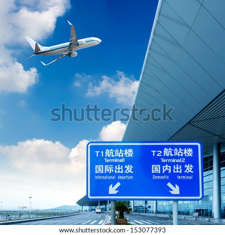 airport outside,flight departure and catch a plane passengers - stock photo