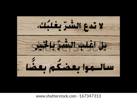 An Arabic inscription on a wooden plaque about peace. - stock photo