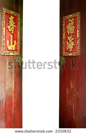 "An opened ancient door with the sculptured chinese characters, which mean ""Sea of Happiness and Mountain of Life."" - stock photo"
