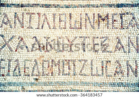 Ancient mosaic in Kourion, Cyprus - stock photo