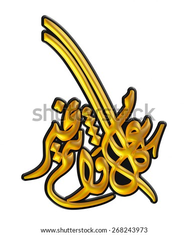 Arabic calligraphy (Name of islamic god) - stock photo