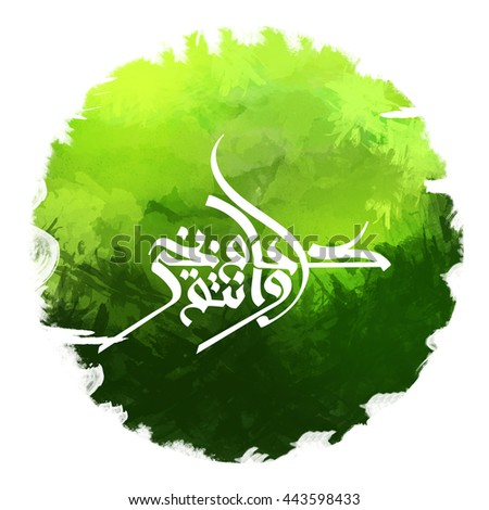 "Arabic calligraphy of an eid greeting 'Kullu am wa antum bi-khair' (translated as ""May you be well throughout the year), digital art background  - stock photo"