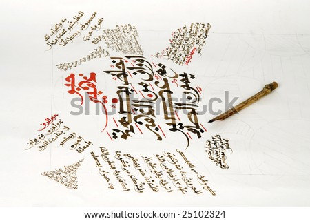Arabic calligraphy text and characters on anitque paper - stock photo