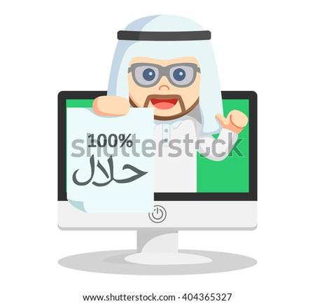 Arabic halal sign - stock photo