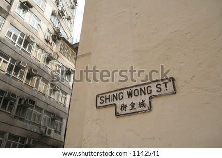 Archaic Street Sign - stock photo