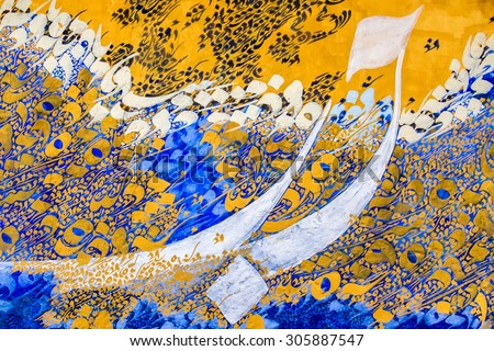 ASILAH, MOROCCO - MAY 23: Mural painting of arabic calligraphy in the medina of Asilah on may 23, 2015 - stock photo